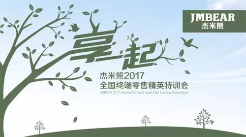 """杰米熊2017""""享一起""""全国终端零售精英特训会—湖南站完美收官!"""