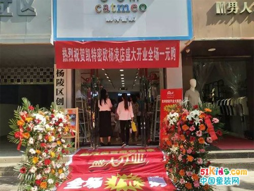 Catmeo新店| 我们仨在陕西大地上盛大开业!