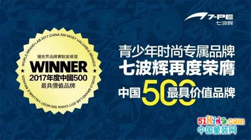 持续推动青少年产业发展 七波辉再获中国500最具价值品牌