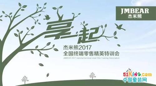 """杰米熊2017""""享一起""""全国终端零售精英特训会—江苏站完美收官!"""