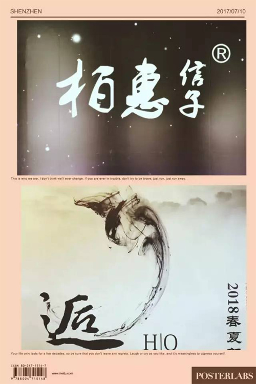祝贺柏惠信子2017年装&2018春夏新品发布会圆满成功