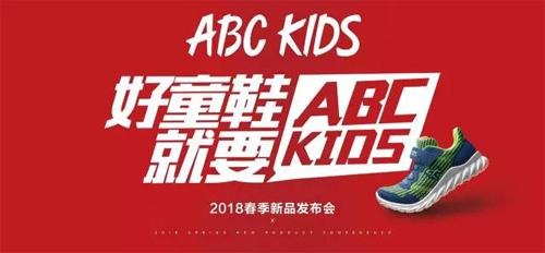 ABC KIDS 2018春季新品发布会