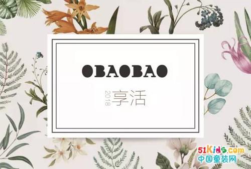 欧抱抱2018春夏:享·活——春日之城!