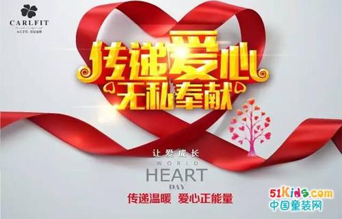 Carlfit【爱公益】山西卡儿菲特传递温暖,爱心正能量行动!