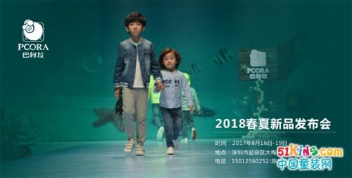 """不忘初心、砥砺前行——""""PCORA-巴柯拉""""2018春夏新品发布会"""
