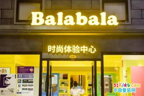 巴拉巴拉首家时尚体验中心闪亮开馆,带来更多样的童年体验