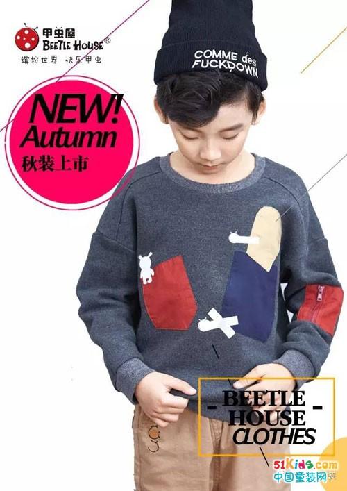 今个秋冬,给孩子们自己的时尚