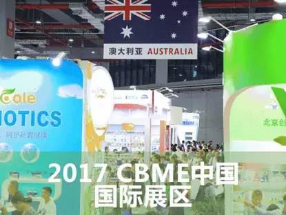 巴布豆参加2017年CBME孕婴童展