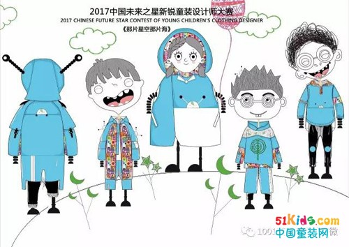 杭州国际时尚周·1001夜未来之星新锐童装设计师大赛——设计师专访