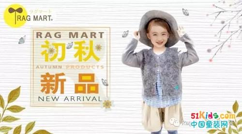 Rag Mart | 初秋新品预览