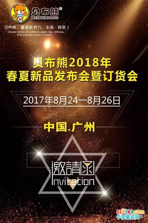 贝布熊2018春夏新品发布会暨订货会