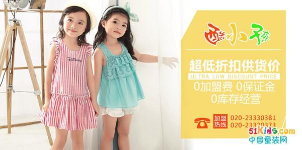 品牌童装折扣怎么选?酷小孩七大开店支持来相助!