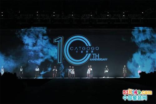 十年拼搏,十年辉煌 | CATGOGO十周年盛典暨2018春夏大秀盛大举行!