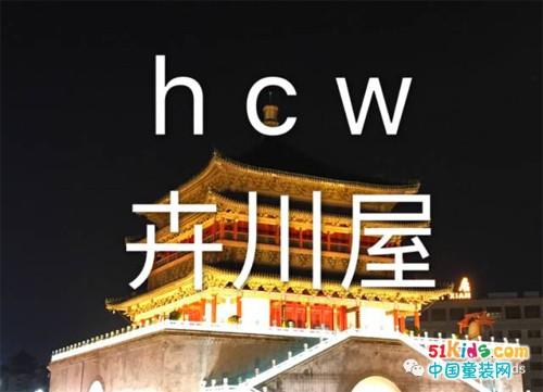 hcw(卉川屋)西安第一家赛格国际购物中心,8月15日正式营业!