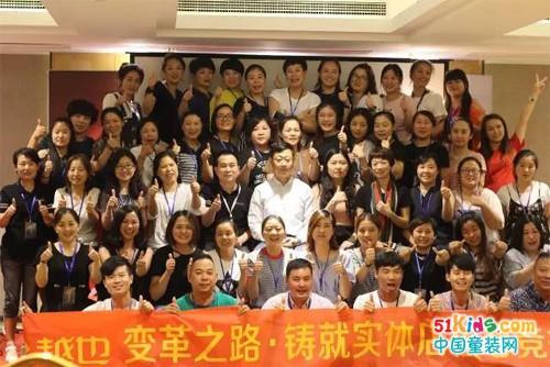杭州站:越也·店铺商品管理系统培训会圆满成功