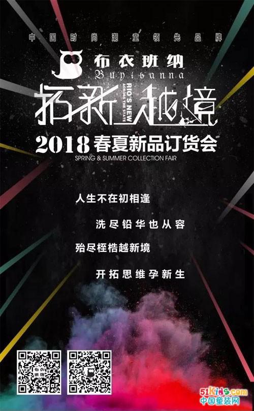 布衣班纳2018春夏新品全国巡展订货会/PART.1 虎门站