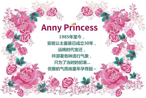 永恒经典,安妮公主天鹅绒演绎现代优雅LOOK