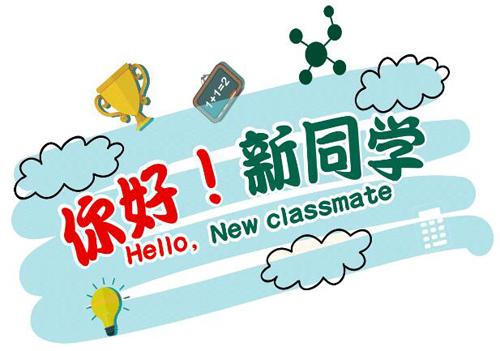 辛巴娜娜开学季丨Hello,新同学!丨进店有礼