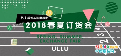 ULLU 18春夏订货会 掀起一场名为「成长」的时尚风暴!