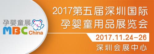 2017深圳国际孕婴童展邀您共赢未来