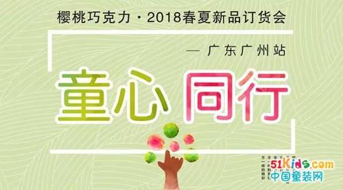 童心·同行 樱桃巧克力童装18春夏订货会广州站