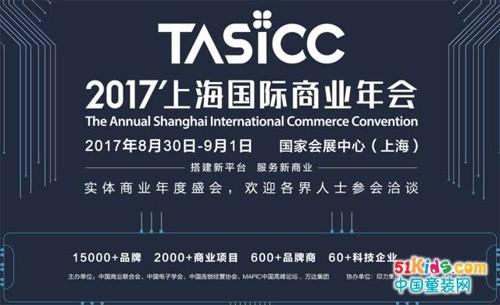 巴布豆(BOBDOG)亮相2017年上海国际商业年会