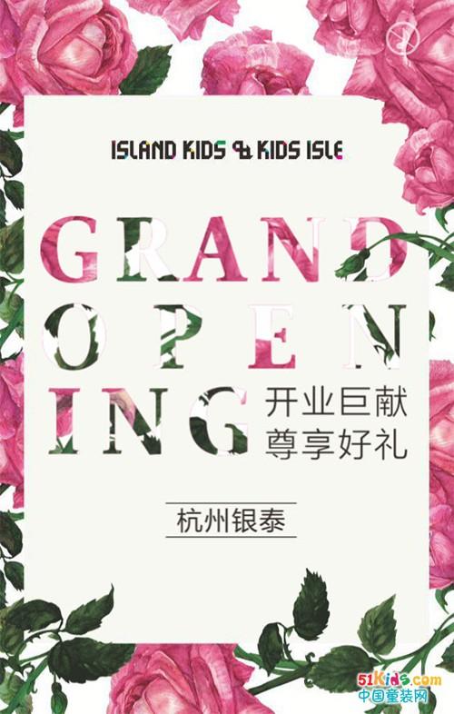 开业巨献 尊享好礼 IKKI安娜与艾伦杭州武林银泰店
