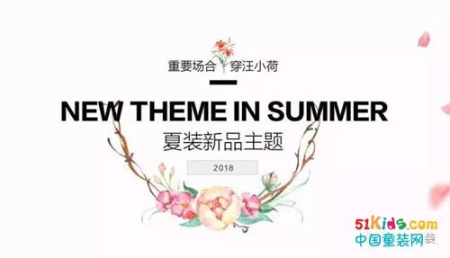 夏日之美:汪小荷2018夏装新品主题 揭开神秘面纱!