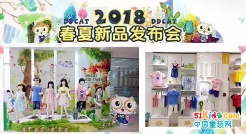 热烈庆祝叮当猫童装2018春夏新品发布会暨订货会圆满落幕!