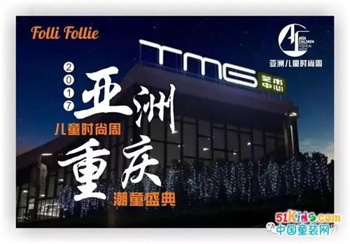 FolliFollie国际轻奢潮牌童装强势来袭 | 亚洲儿童时尚周