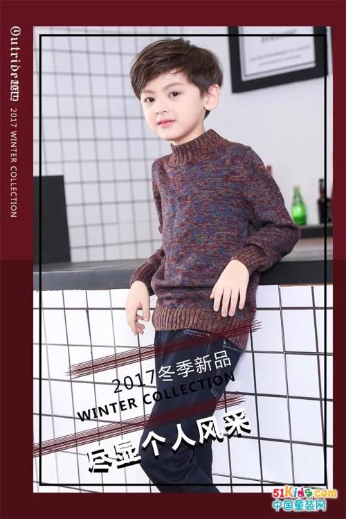 Outride越也丨新品上市,做时尚新宠,玩转冬季童装新花样