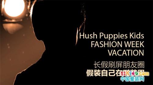 Hush Puppies Kids丨长假刷屏朋友圈,假装自己在时装周
