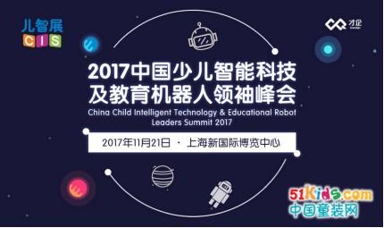 2017中国少儿智能科技及教育机器人领袖峰会即将开幕