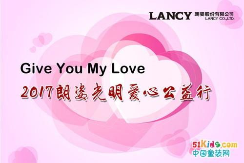 Give You My Love| 2017 LANCY秦皇岛光明爱心公益活动圆满落幕