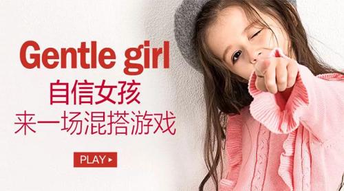 暇步士丨自信Gentle girl来一场混搭游戏!