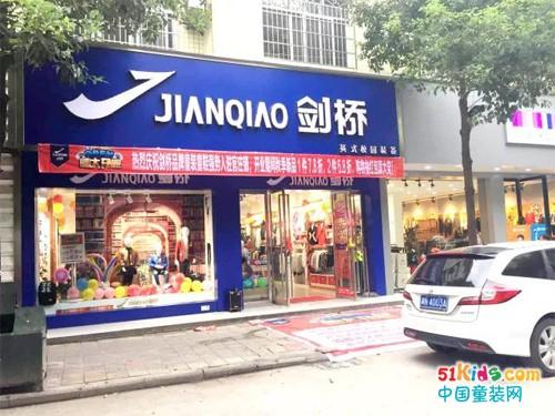 剑桥湖南官庄店盛大开业,掀起超高抢购热潮!