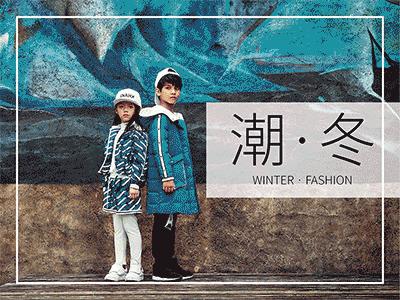 "KHAKI卡琪屋""潮·冬""丨Winter New Listing"