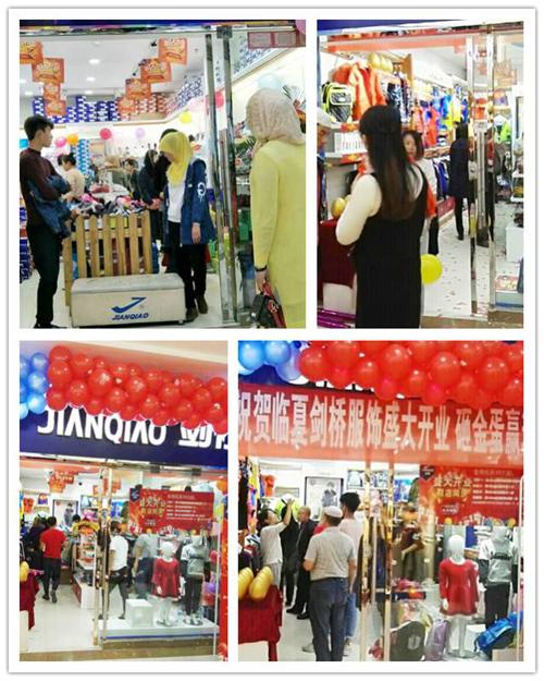 剑桥甘肃临夏店火爆开业,掀起超高消费热潮!