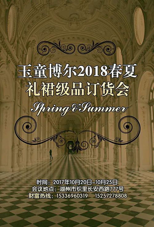 绽放公主情怀——倾城仰慕玉童博尔2018春夏礼裙级品华丽登场