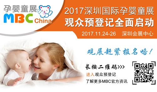 深圳国际孕婴童展参观攻略让您豪礼拿不停