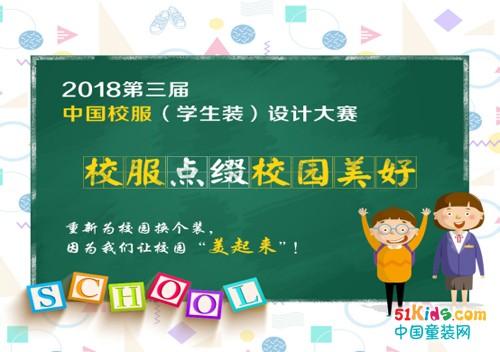 2018中国大学生·校服园服设计大赛征稿开始啦!