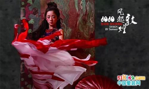 久久童装丨2018S/S·中国国际时装周 —《风起敦煌》