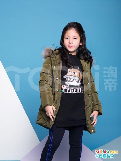 淘帝童装:年度最潮暖心系!