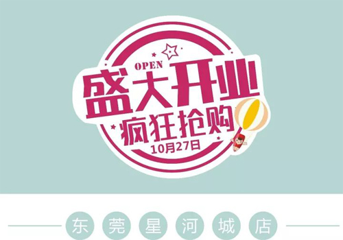 10月27日Loucy miel路西米儿东莞星河城店盛大开业