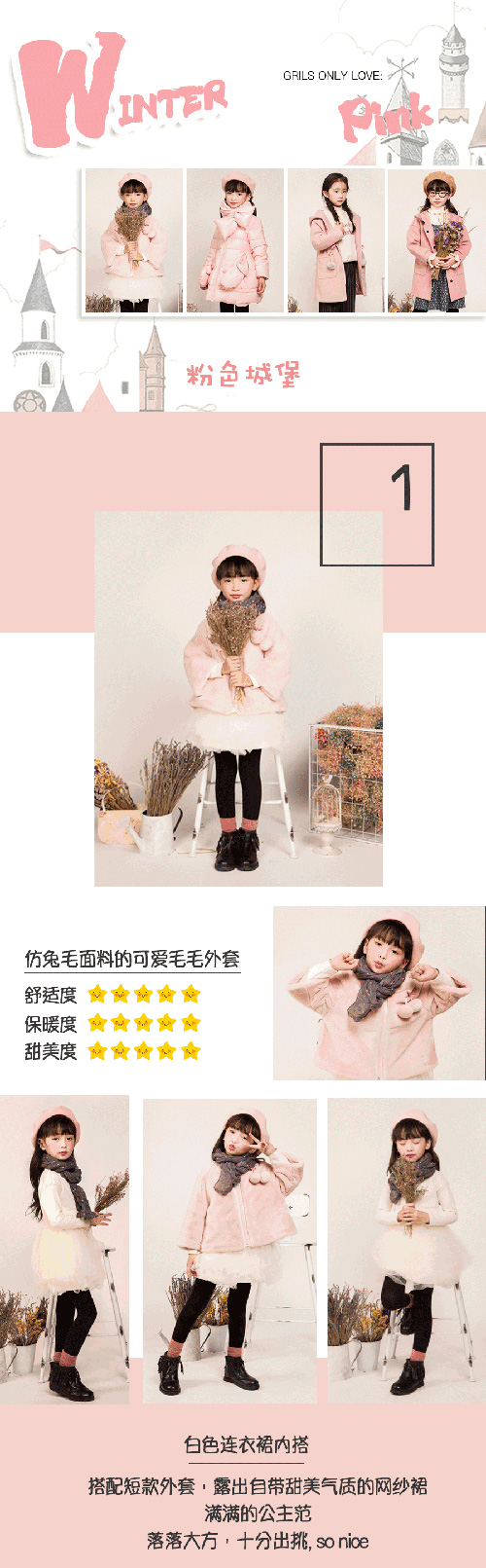 海贝童装WINTER新款丨粉色&潮味
