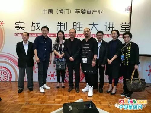 """2017中国(虎门)孕婴童产业""""实战·制胜大讲堂""""精彩开讲"""