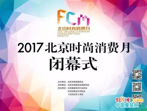 派克兰帝喜获大奖!2017北京时尚消费月完美闭幕