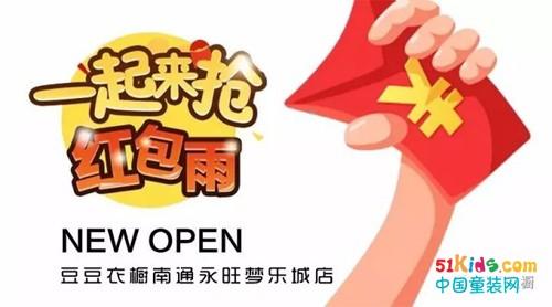 终于等到你!豆豆衣橱通永旺梦乐城店盛大开业!!