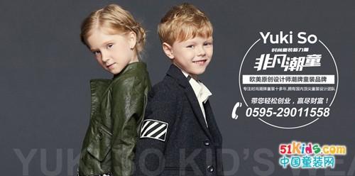 加盟Yuki So歐美時尚風格原創設計師潮牌童裝品牌有哪些優勢?