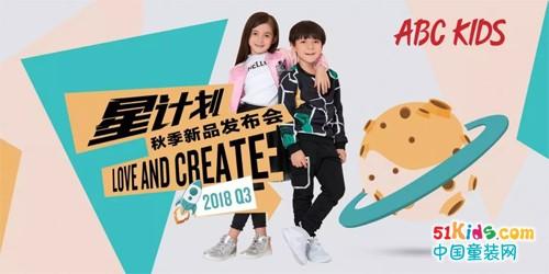 星计划丨ABC KIDS2018秋季新品发布会